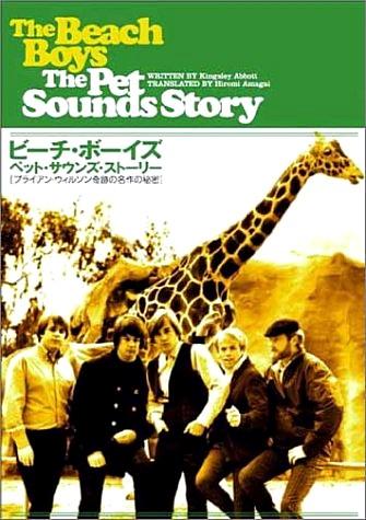 The Beach Boys (in Japanese) cover