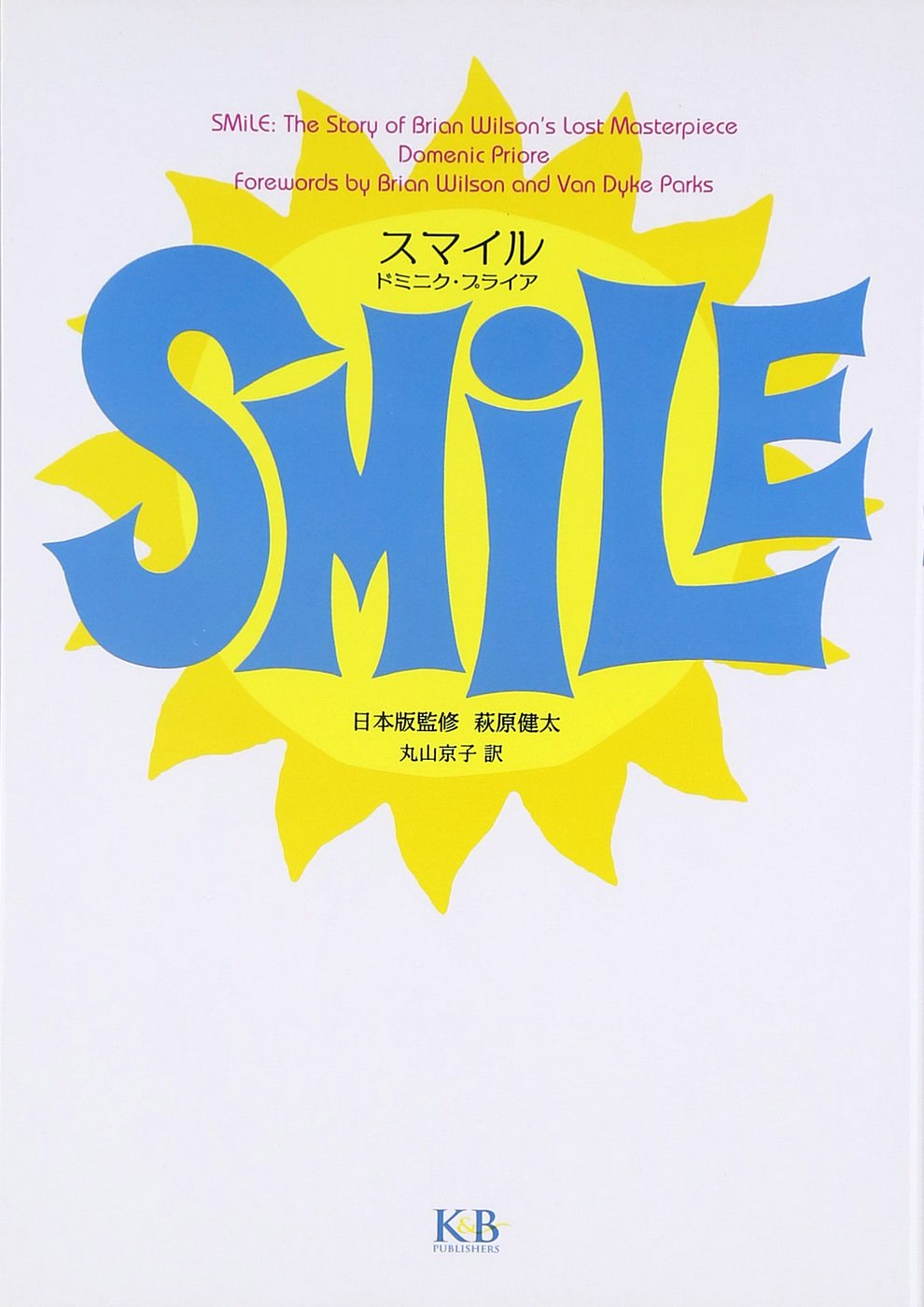 SMiLE (in Japanese) cover